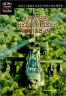 Apache Helicopter: The AH-64